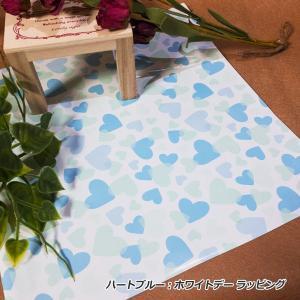 ラッピング包装07 ハートブルー:ホワイトデーラッピング|feel