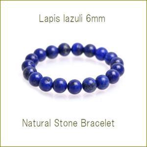 水晶と並び最も人気のある天然石パワーストーンの天然ラピスラズリのブレスレットです。ラピスラズリは世界...