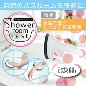 バスルームを快適に!吸盤で壁にしっかり吸着!シャワールームレスト【thb】|feellife
