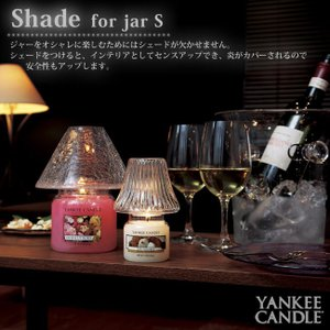 【クリスマス】YANKEE CANDLE(ヤンキーキャンドル)シェードS 均一に燃える専用シェード【アロマキャンドル】ロウソク/蝋燭/ろうそく/ギフト【thb】|feellife