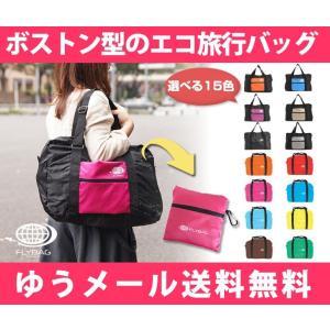 ボストンバッグ型のエコバッグ 旅行バッグ フライバッグ 選べる15色|feellife