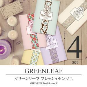 GREENLEAF フレッシュセンツ Lサイズ 選べる 4点 セット【メール便 送料無料】グリーンリーフ サシェ/香り袋/芳香剤【mlb】|feellife
