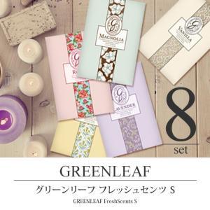 GREENLEAF フレッシュセンツ Sサイズ 選べる 8点 セット【メール便 送料無料】グリーンリーフ サシェ/香り袋/芳香剤【mlb】|feellife