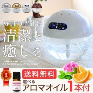 空気洗浄器 アロマ ディフューザー Dr.AirBall ド...