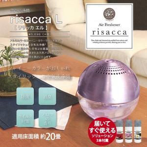 アロマ 空気洗浄機 リサッカ/シャイニー L 20畳用 専用...