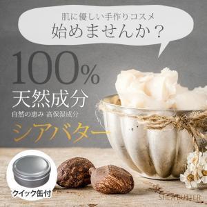 精製シアバター クイック缶セット 100g シアバター100% シア脂【手作り石鹸/手作りコスメ/手作り化粧品】植物バター【mlb1】|feellife