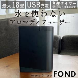 ネブライザー式 アロマ ディフューザー FOND 選べる ブラック・レッド・シルバー 3色 送料無料...