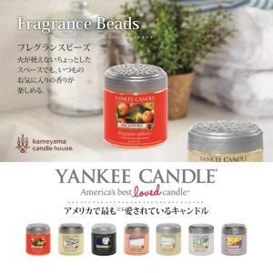 【同梱オススメ】YANKEE CANDLE フレグランスビーズ 手軽におしゃれなヤンキーキャンドルの香り アロマ 芳香剤 【thb】|feellife