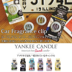 芳香剤 YANKEE CANDLE ヤンキーキャンドル カーフレグランス クリップ 選べる6種 【mlb】|feellife