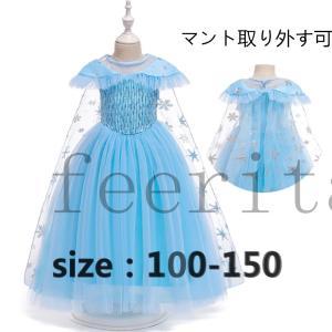 アナと雪の女王 ドレス エルサ ドレス 子供 ドレス 女の子 コスチューム 子供  ハロウィン衣装 ...