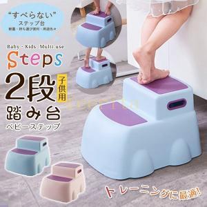 子どもステップ踏み台2段プラスチック軽量滑り止め加工キッズトイレトレーニング補助台脚立