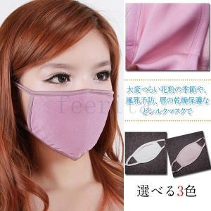 100%シルクマスク 4重 風邪 ウィルス 予防 花粉対策期間限定 マスク シルクマスク シルク100% 4重仕立て厚め 大 風邪 ウィルス 予|feerita