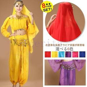 アラジン衣装レディース女性長袖アラビア衣装8点セットベリーダンスアラブ衣装アラジンコスチュームハーレムパンツステージ衣装オフショル|feerita