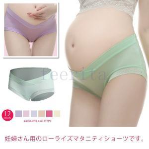 産前産後 マタニティ ショーツ ローライズ 4枚セット 下着 インナー マタニティー パンツ 妊婦 マタニティショーツ 妊娠 初期|feerita