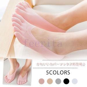 脱げない!5本指 ヨガソックス ソックス 靴下 フットカバー ソックス 滑り止めつき ぬげる防止 レディース靴下 シリコン かわいい 綿 コットン 見|feerita