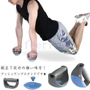 ローリング プッシュアップスタンド プッシュアップバー 腕立て伏せ 腕立て 器具 筋トレ 腕 トレーニング プッシュアップ バー ダイエット 上半身|feerita
