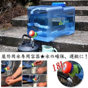 18リットル  35×23×24cm/950g  屋外用水専用容器 ★水の確保、運搬に! ワイドタイ...