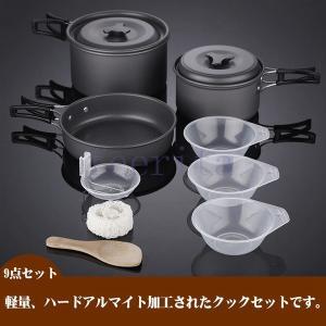 アルミ クックセット クッキングセット 鍋セット 登山用 アウトドア 調理器具 キャンプ用品 鍋 フライパン|feerita