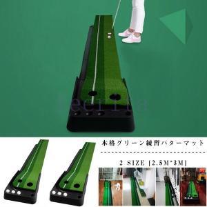 パターマット パター練習器具 ゴルフ ライン入り 練習 パター練習 パター練習マット 練習器具 ゴルフ用品 スポーツ 練習グッズ グリーンマット 3m|feerita