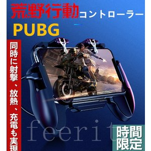 PUBG Mobile 荒野行動 コントローラー(放熱対応)荒野行動ゲームパッド 荒野行動 モバイルゲームコントローラー 冷却ファン iPhone/Android対応