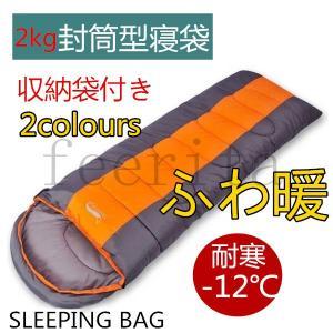 ふんわり暖かい封筒型寝袋 キングサイズ 連結・丸洗い可能です。 ・裏地は肌触りの良いタフタ使用 ・頭...