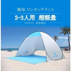 ワンタッチテント キャンプテント ポップアップテント ビーチテント 2人用 3人用 UV UVカット 簡易テント 2-3人用 防災 サンシェードテント テントドーム 軽量|feerita