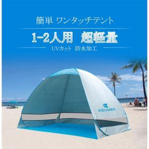 50%off ワンタッチテント1-2人用  サンシェードテント ポップアップテント  キャンプテント UV 海 ビーチテント 簡易テント テントドーム 防災|feerita