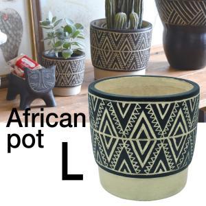 植木鉢 おしゃれ 室内 鉢カバー 底穴あり アフリカンポット Lサイズ ブラック