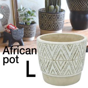 植木鉢 おしゃれ 室内 鉢カバー 底穴あり アフリカンポット Lサイズ ホワイト