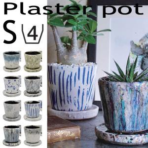 植木鉢 おしゃれ 室内 室外 鉢カバー 鉢穴あり 受皿付き プラスターポットS