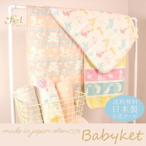 ベビーケット ガーゼケット ブランケット 6重ガーゼ 日本製 ベビー 赤ちゃん  出産祝い おしゃれ かわいい 送料無料