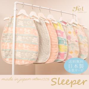 ・赤ちゃん〜3歳頃までご愛用頂けます。  ・太さの異なる糸を組み合わせて6層に織り上げた日本製6重ガ...