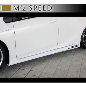 M'z SPEED エムズ スピード ゼウス プリウス (ZVW50/51/55) 2015/12〜2018/11 MC前 サイドステップ ホワイトパールクリスタルシャイン 070 単色|felice-inc-shop