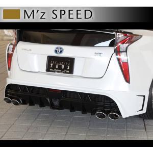 M'z SPEED エムズ スピード ゼウス プリウス (ZVW50/51) 2015/12〜2018/11 MC前 リアアンダースポイラー 2WD/4本出し用 2色塗り分け塗装済品|felice-inc-shop