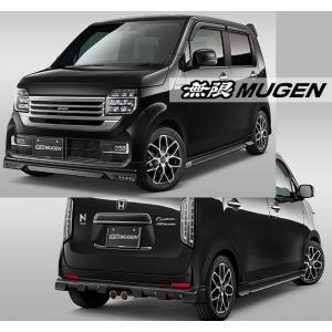 無限 ムゲン N-WGN エヌワゴン Custom JH3/JH4 フロント / サイド / リア 3点 Styling Set クリスタルブラック・パール 61000-XNM-K0S0-CB felice-inc-shop