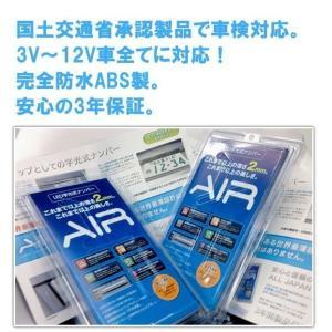 AIR LED 字光式ナンバー プレート 1枚  在庫即納 普通車・軽自動車 車検対応 字光式ナンバープレート 器具|felice-inc-shop