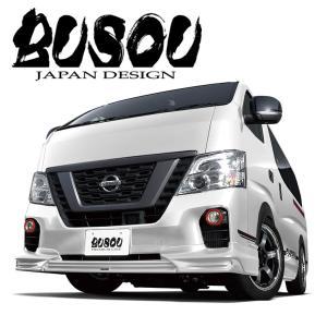 BUSOU ( ブソウ ) 正規販売店 日産 NV350 キャラバン 2017/7発売モデル フロントハーフスポイラー 塗装品 ブリリアントホワイトパール BGC-0001W felice-inc-shop