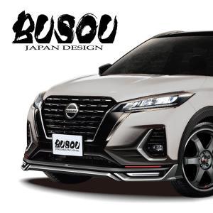 BUSOU ( ブソウ ) 正規販売店 日産 P15 キックス 2020/6発売モデル フロントハーフスポイラー (LED標準装備) 未塗装品 BGK-0001N felice-inc-shop