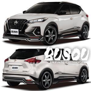 BUSOU ( ブソウ ) 正規販売店 日産 P15 キックス 2020/6発売モデル フロント/サイド/リア 3点セット 塗分け塗装品 BGK-0011P felice-inc-shop