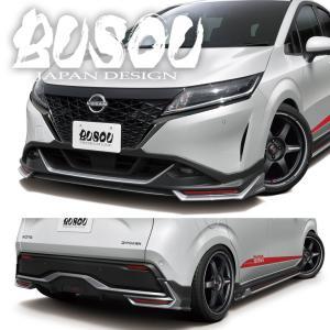 BUSOU ( ブソウ ) 正規販売店 ノート E13 2020/12発売モデル フロント/サイド/リア スポイラー3点セット 塗装済み品 BGN-0011P felice-inc-shop