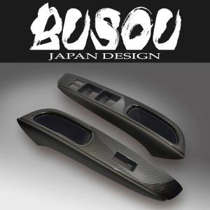 BUSOU ( ブソウ ) 正規販売店 ノート E12 ドア スイッチパネル BNI0020C カーボンタイプ|felice-inc-shop
