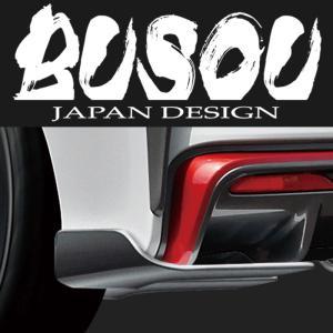 BUSOU ( ブソウ ) 正規販売店 ノート E12 後期 [ NISMO ニスモ 専用] リアバンパーサイドスポイラー BNN0007N ウレタン製 未塗装 felice-inc-shop