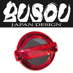 BUSOU ( ブソウ ) 正規販売店 ノート E12 後期 [ NISMO ニスモ 専用] リアエンブレムカラーコンタクト BNN0008CR クリアレッド + カーボン felice-inc-shop