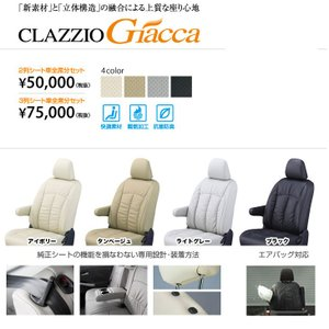 クラッツィオ Clazzio シートカバー 1台分 ジャッカ トヨタ アクア NHP10 H23(2...