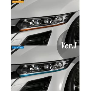 シルクブレイズ Lynx Works S660 アイラインフィルム カラー&バージョン選択 ( クリアオレンジ / クリアブルー ) ( Ver.1 / Ver.2 )|felice-inc-shop