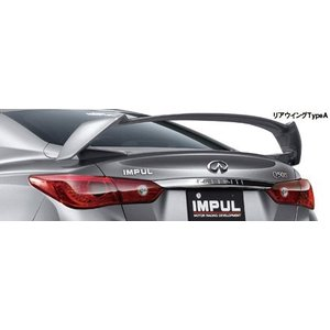 IMPUL インパル スカイライン 537S V37 エアロ リアウイング TypeA 前期用 ※車検非対応|felice-inc-shop