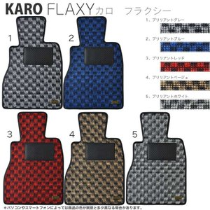 KARO FLAXY カロフラクシー  ALFA ROMEO アルファロメオ  147 937AB H13/10〜H23/03 フロアマット  注意:リアゲート内のマット1枚|felice-inc-shop