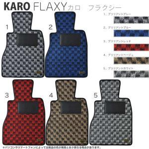 KARO FLAXY カロフラクシー  ALFA ROMEO アルファロメオ  スパイダー 左ハンドル  916S2 H08/01〜H18/10 FF フロアマット|felice-inc-shop