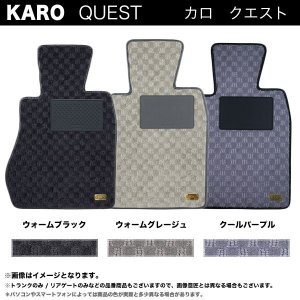 KARO QUEST カロ クエスト アウディ Q5 [2009〜 8R系  ] フロアマット|felice-inc-shop