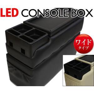 コンソールボックス LEDつき ミニバン用 ワイドスライド 送料無料 ブラック ベージュ